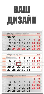 Работен календар 2014 КЛАСИК- ЧЕРВЕН