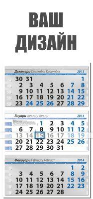 Работен календар 2014 КЛАСИК- СИН