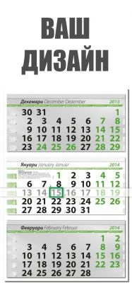 Работен календар 2014 КЛАСИК- ЗЕЛЕН