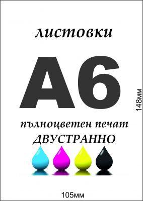 Печат на листовки А6 - двустранно, пълноцветно - 400 броя