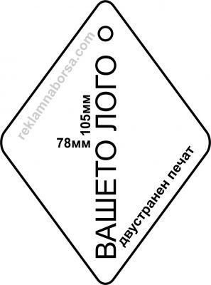 Ароматизатори ромб с лого - 1000бр