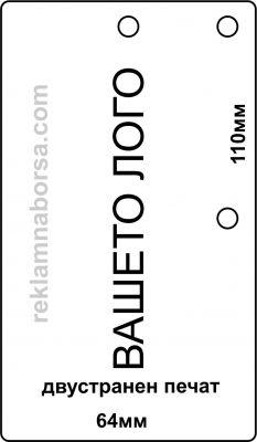 Правоъгълни ароматизатори с лого - 1000бр