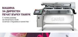 Директен печат върху готови изделия